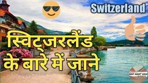 | स्विट्जरलैंड के बारे में जानें | find out about Switzerland| hindi - के बारे में जानें know about Switzerland hindi 300x169