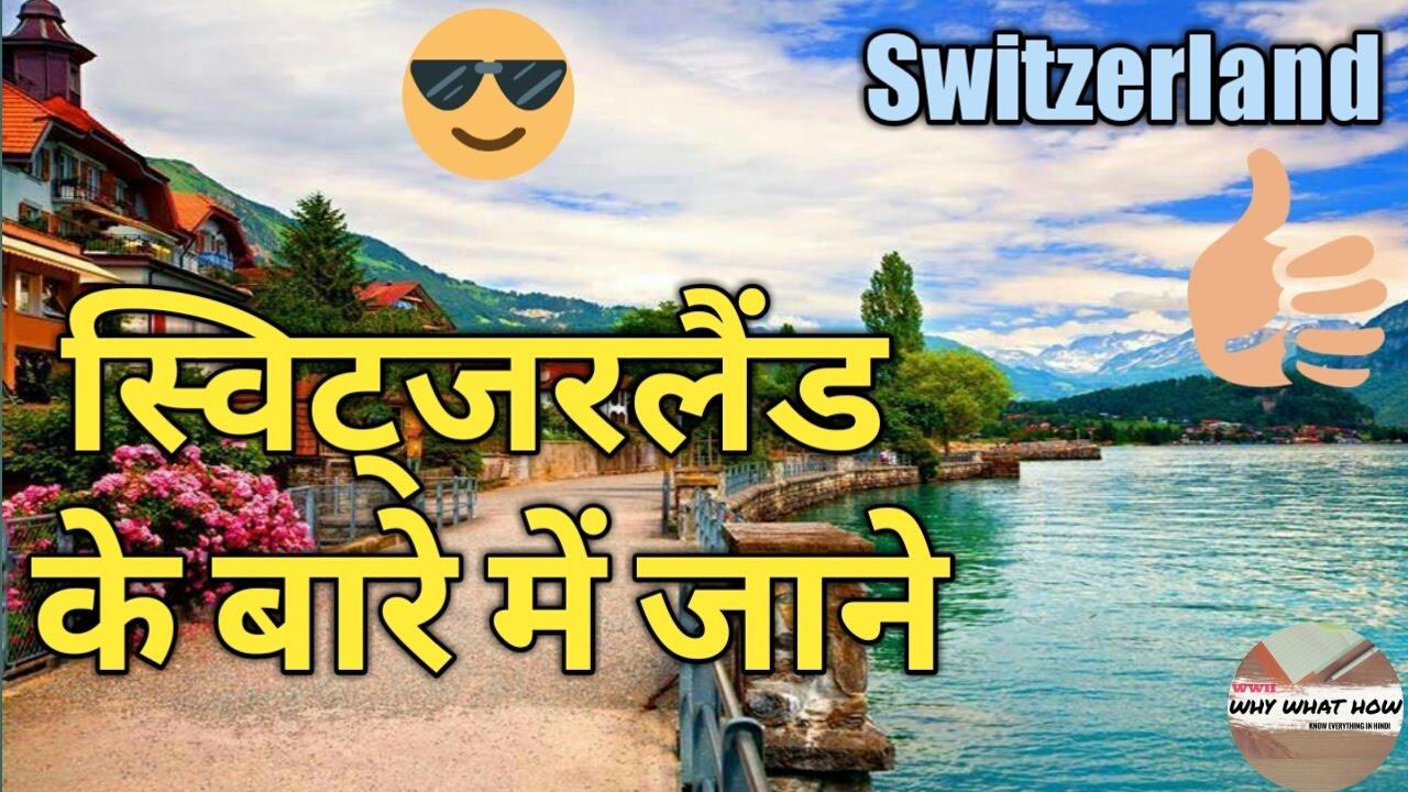 | स्विट्जरलैंड के बारे में जानें | find out about Switzerland| hindi -  के बारे में जानें know about Switzerland hindi