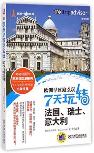 Travel Days France, Switzerland, Italy in 7 Days (Chinese Edition) - Travel Days France Switzerland Italy in 7 Days Chinese Edition 185x300