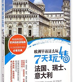 Travel Days France, Switzerland, Italy in 7 Days (Chinese Edition) - Travel Days France Switzerland Italy in 7 Days Chinese Edition 309x350