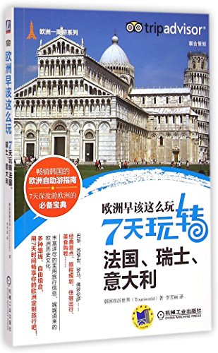 Travel Days France, Switzerland, Italy in 7 Days (Chinese Edition) - Travel Days France Switzerland Italy in 7 Days Chinese Edition