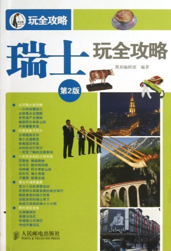 Travel Guides to Switzerland (Chinese Edition) - Travel Guides to Switzerland Chinese Edition