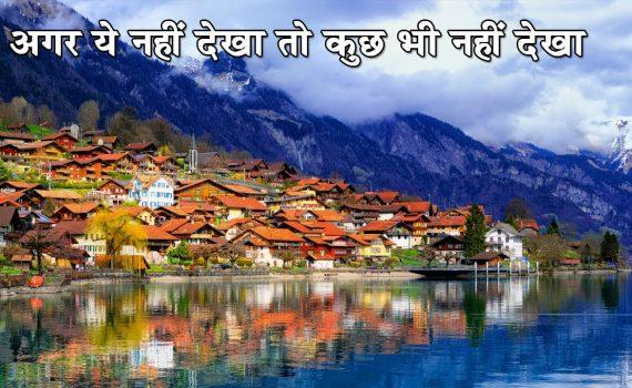 स्विटजरलैंड के बारे में ये क्यों नहीं जानते|Switzerland Tourism| Inter...