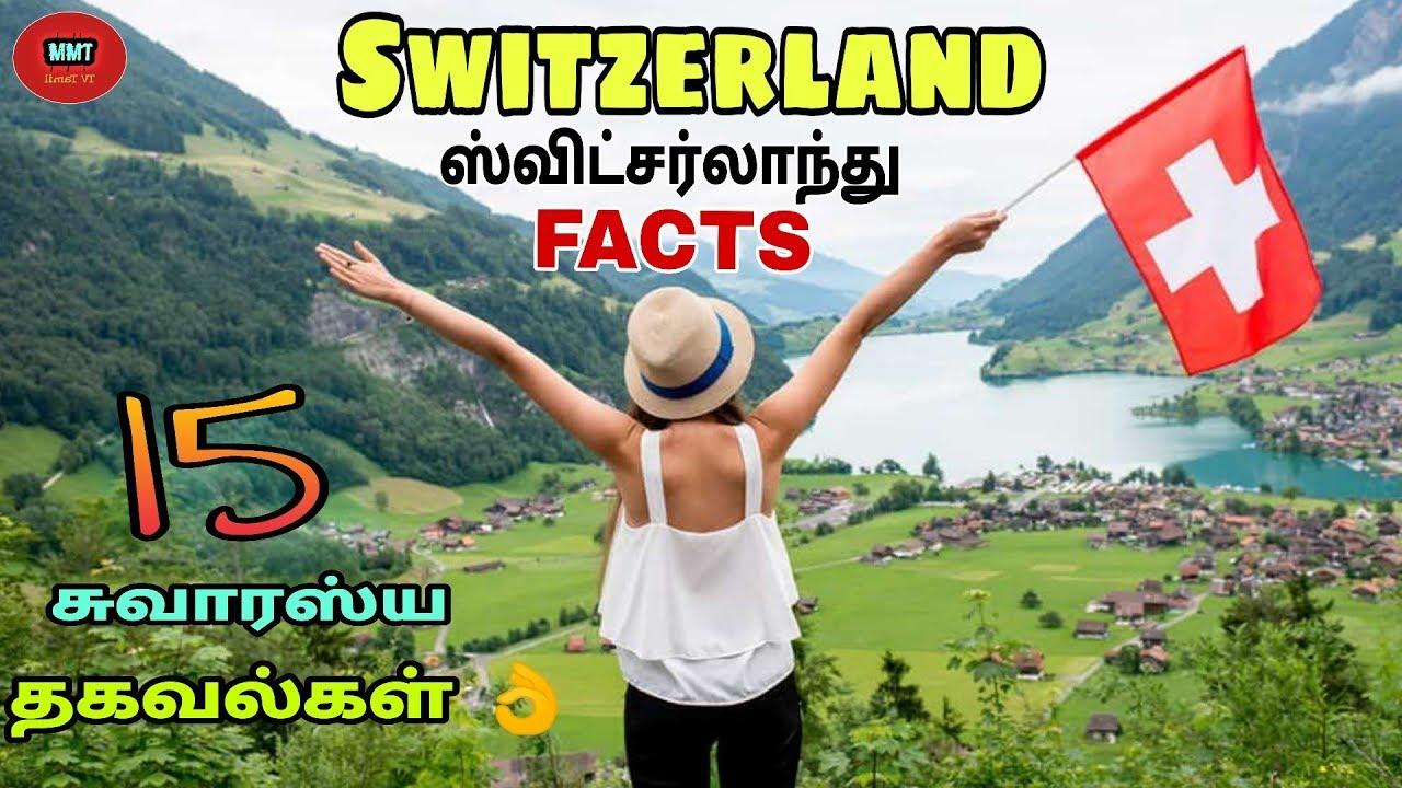Switzerland நாட்டை பற்றின 15 உண்மைகள் || in tamil || TMM TV TAMIL