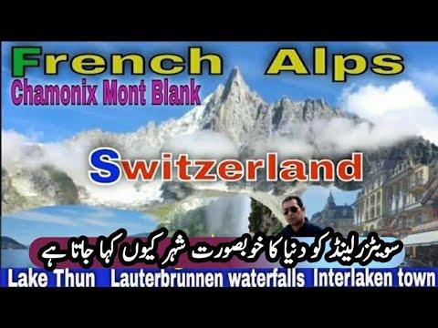 Best places to visit in Switzerland | Welcome to Switzerland tourism g...