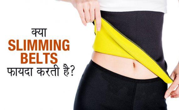 क्या Slimming Belts फायदा करती है?- Nabila Chhapra - May I Help You