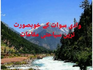 Valley Swat top most beautiful visiting Places