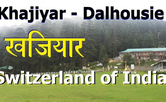 Khajjiyar | Mini Switzerland of India | Khajjiyar Tour Guide