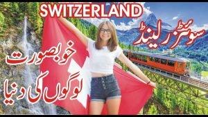 Travel to Switzerland tourism   Interesting Documentary of Switzerland...