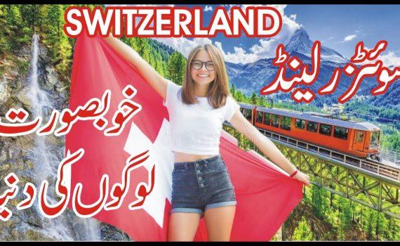 Travel to Switzerland tourism | Interesting Documentary of Switzerland...