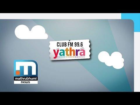 Club FM Yatra In Switzerland| Part 1
