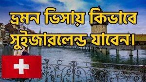 How to apply for Switzerland visit visa from Bangladesh   Switzerland ...