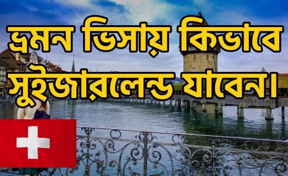 How to apply for Switzerland visit visa from Bangladesh | Switzerland ...