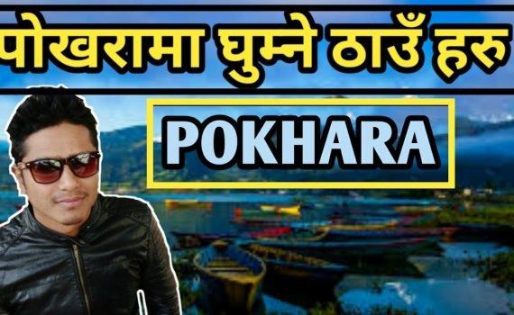Pokhara का घुम्ने ठाउँहरु | Pokhara Nepal || Pokhara Nepal Visiting pl...