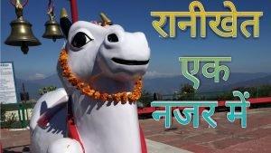 ||रानीखेत एक नजर में|| ||Ranikhet|| ||aadi upadhyay|| ||visiting place...