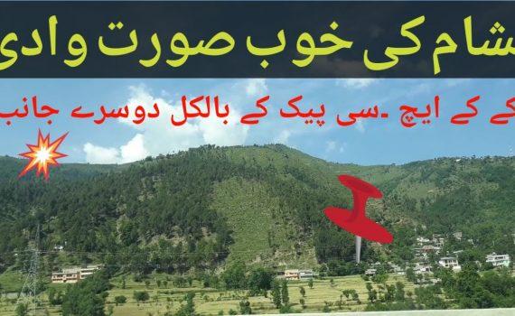 Besham KPK Pakistan Beautiful visiting place.