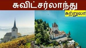 சொக்க வைக்கும் சுவிட்சர்லாந்து சுற்றுலா|Switzerland Tourism in Tamil |...