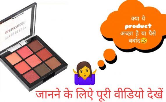 Swiss beauty  eyeshadow palette[shade 06] review //Ru beauty style