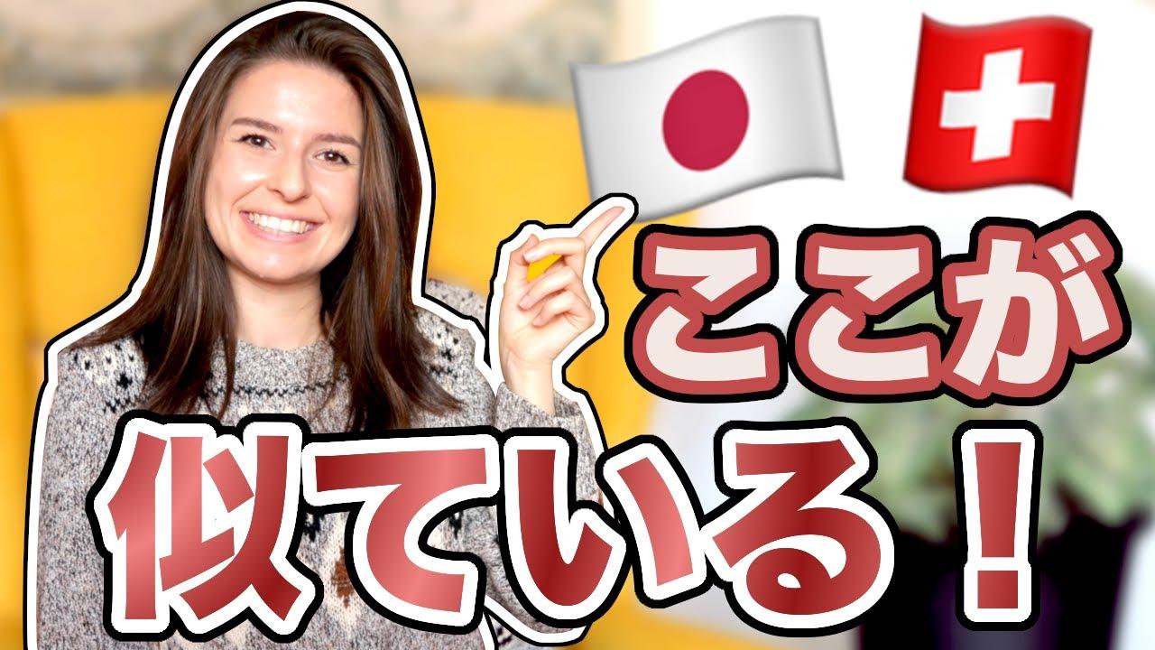 スイスと日本の似てるところ10選