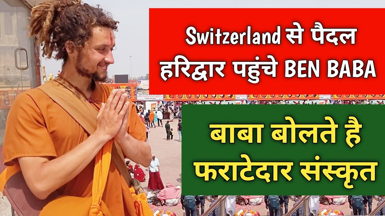Haridwar Kumbh 2021॥ Switzerland से लगातार 4 साल पैदल चलकर महाकुम्भ मे...