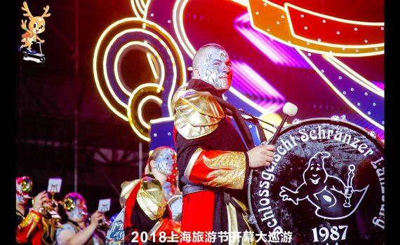 2018 Shanghai Tourism Festival Opening Parade - Schlossgeischt Schränz...