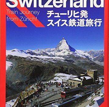 Zurich departure from Switzerland train travel - Zurich departure from Switzerland train travel 357x350