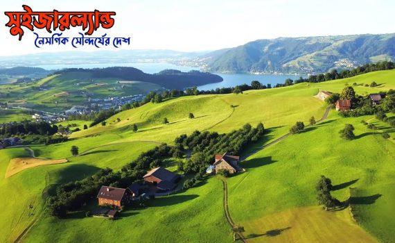 amazing interesting facts about switzerland tour  in bangla সুইজারল্যা...