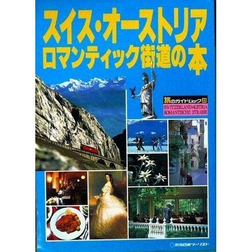 (Muck travel guide) guide of Switzerland, Austria, Romantic Road (1998)... - Muck travel guide book of Switzerland Austria Romantic Road 1998